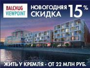 Жить у Кремля - от 22 млн руб. Новогодняя скидка 15% на апартаменты